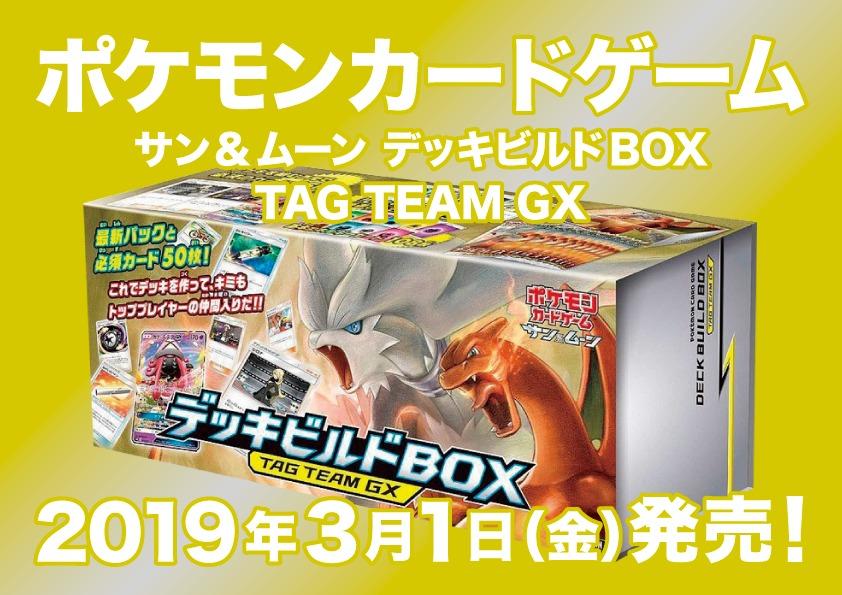 ポケモンカードゲーム デッキビルドBOX TAG TEAM GX(20190301)