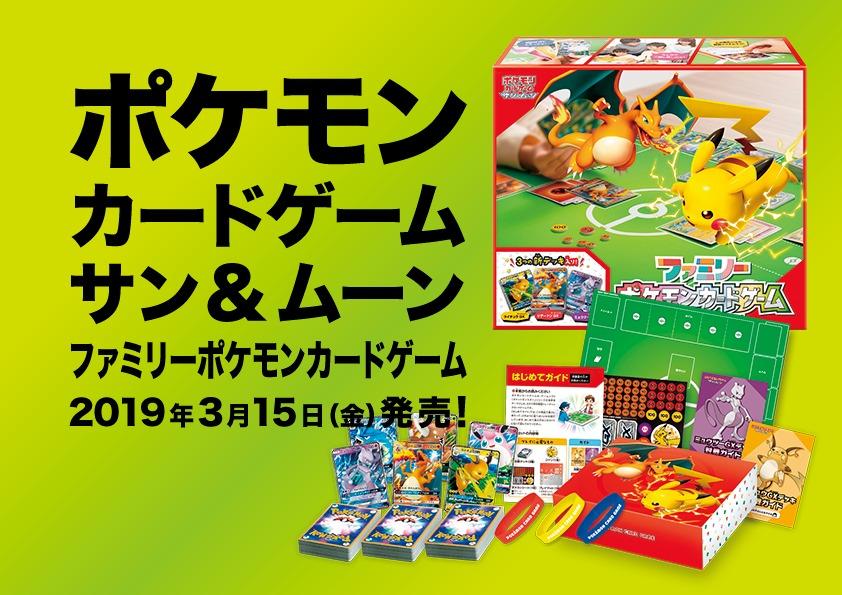 ポケモンカードゲーム ファミリーポケモンカードゲーム(20190315)