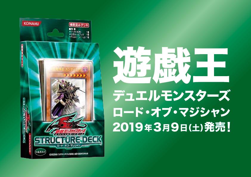 遊戯王 ロード・オブ・マジシャン(20190309)