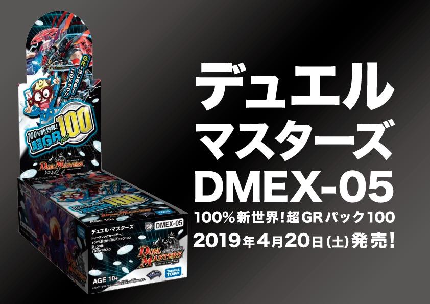デュエル・マスターズ DMEX-05(20190420)