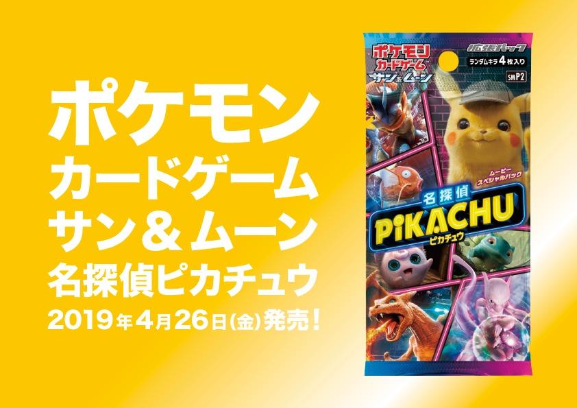 ポケモンカードゲーム 名探偵ピカチュウ(20190426)