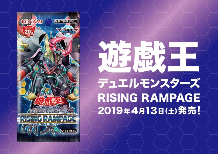 遊戯王 RISING RAMPAGE(20190413)