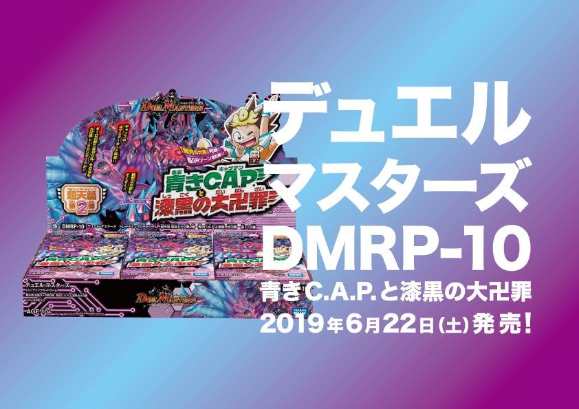 デュエル・マスターズ DMRP-10(20190622)