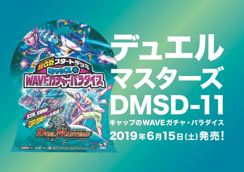 デュエル・マスターズ DMSD-11(20190615)