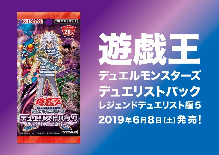 遊戯王 レジェンドデュエリスト5(20190608)