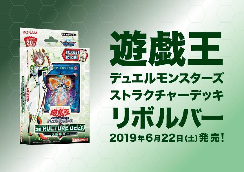 遊戯王 リボルバー(20190622)
