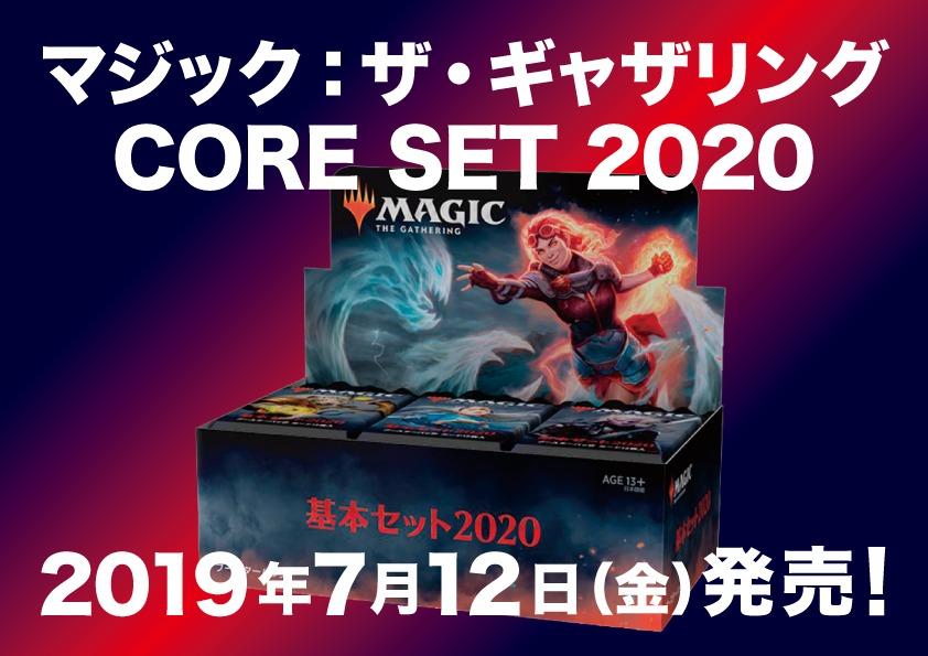 マジック:ザ・ギャザリング 基本セット2020(20190712)
