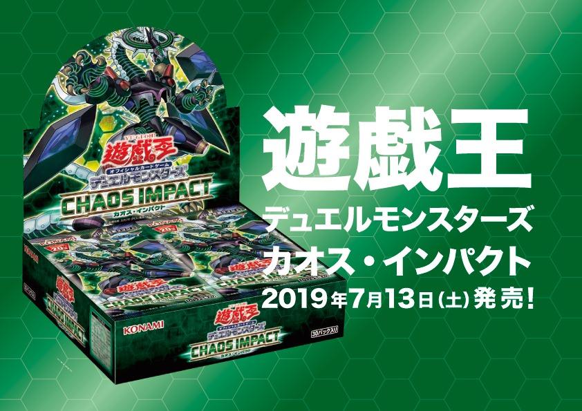 遊戯王 カオス・インパクト(20190713)