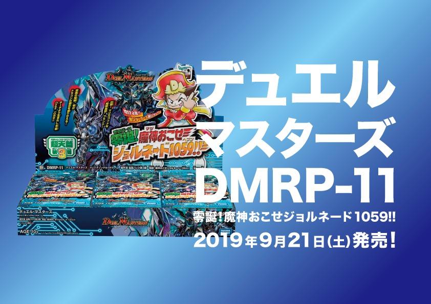 デュエル・マスターズ DMRP-11(20190921)
