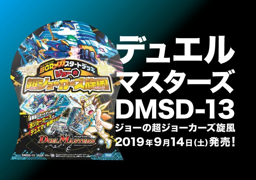 デュエル・マスターズ DMSD-13(20190914)
