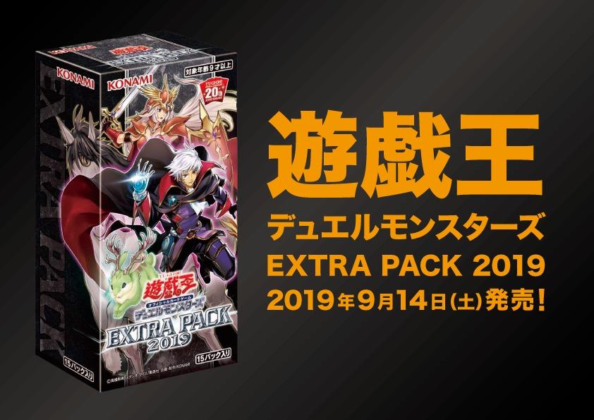 遊戯王 EXTRAPACK2019(20190914)