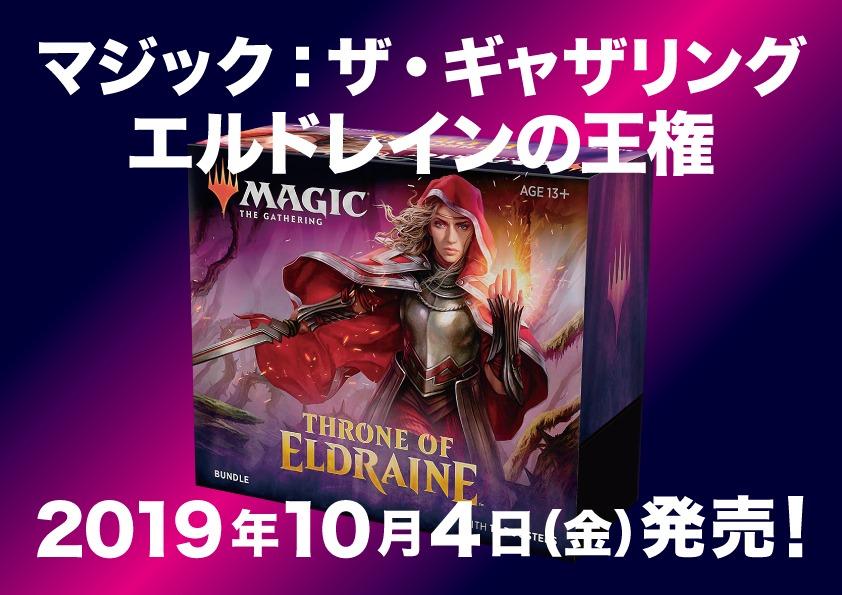 マジック・ザ・ギャザリング エルドレインの王権(20191004)