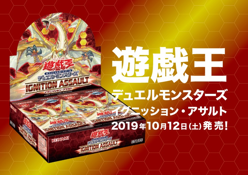 遊戯王 イグニッション・アサルト(20191012)