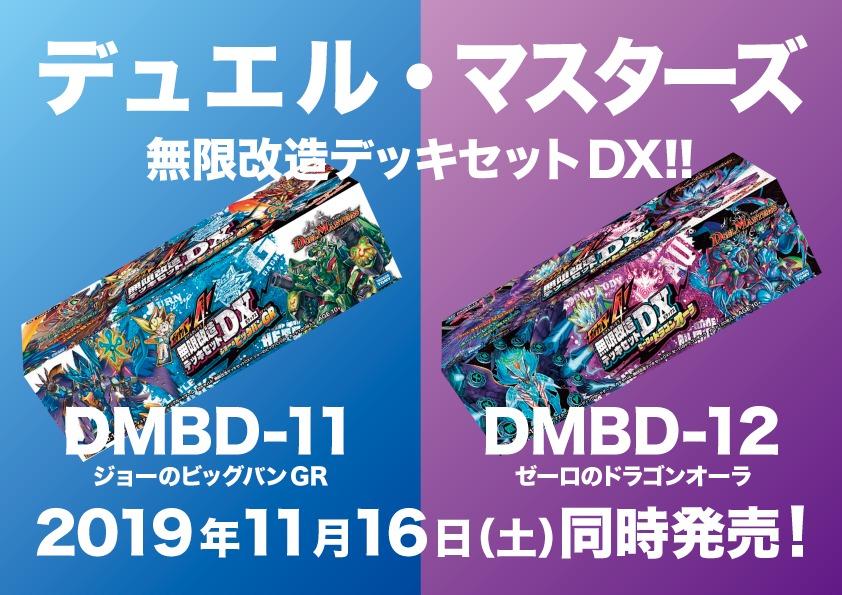 デュエル・マスターズ DMBD-11&12(20191116)