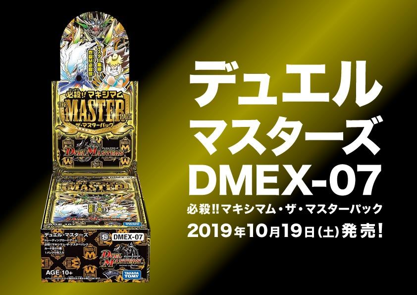 デュエル・マスターズ DMEX-07(20191019)