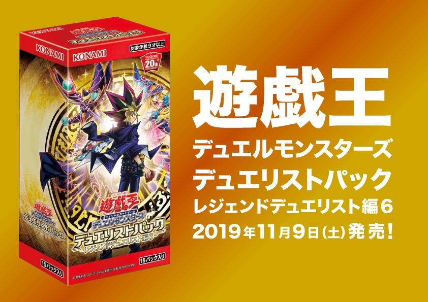 遊戯王 レジェンドデュエリスト編6(20191109)