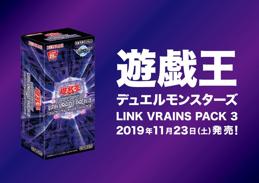 遊戯王 LINK VRAINS PACK 3(20191123)