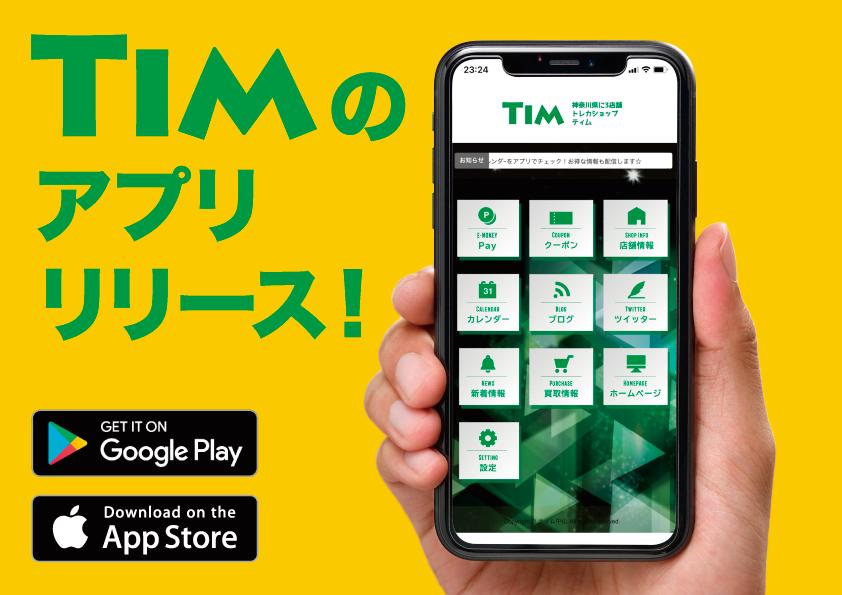 TIMのアプリリリース!