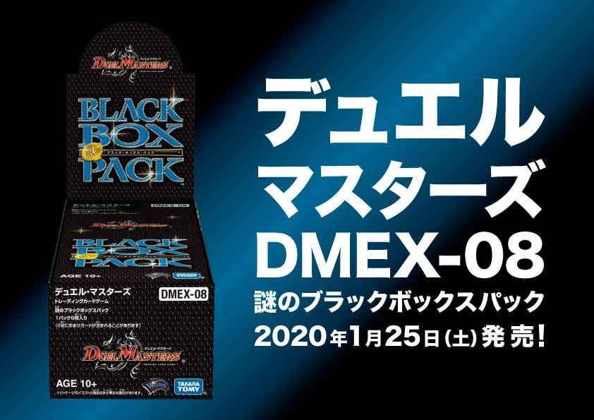 デュエル・マスターズ DMEX-08(20200125)