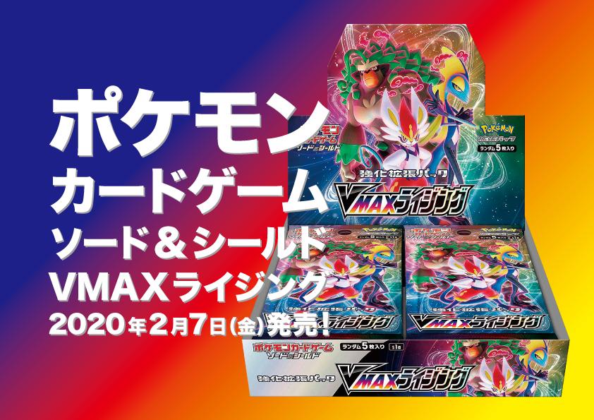 ポケモンカードゲーム VMAXライジング(20200207)