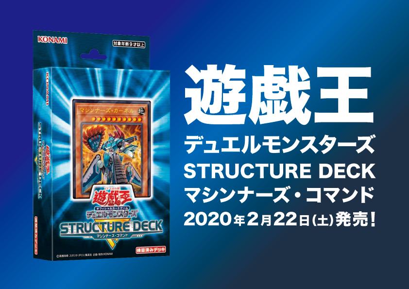 遊戯王 マシンナーズ・コマンド(20200222)