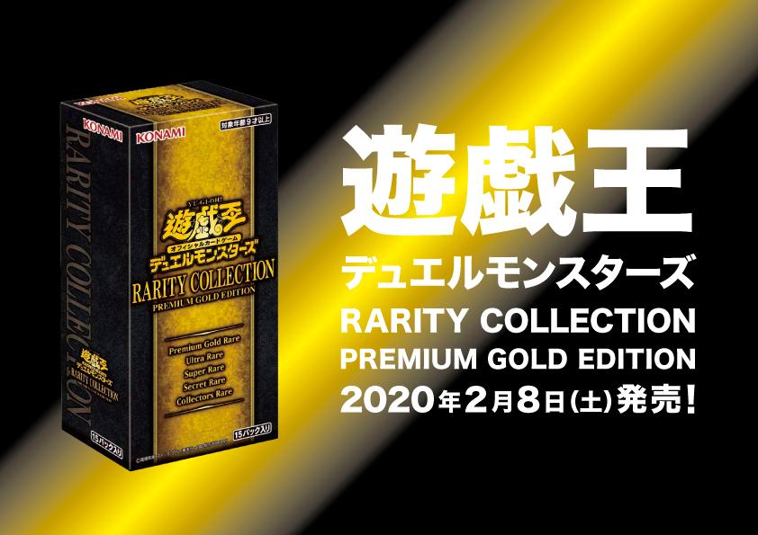 遊戯王 RARITY COLLECTION PREMIUM GOLD EDITION(20200208)