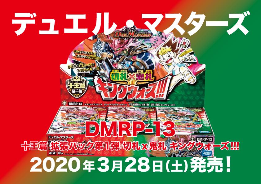 デュエル・マスターズ DMRP-13(20200328)