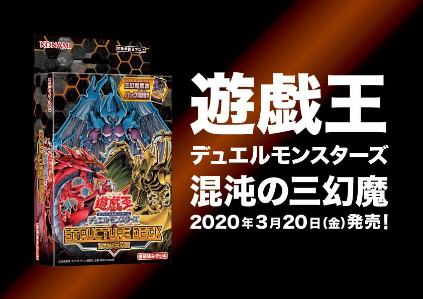 遊戯王 混沌の三幻魔(20200320)