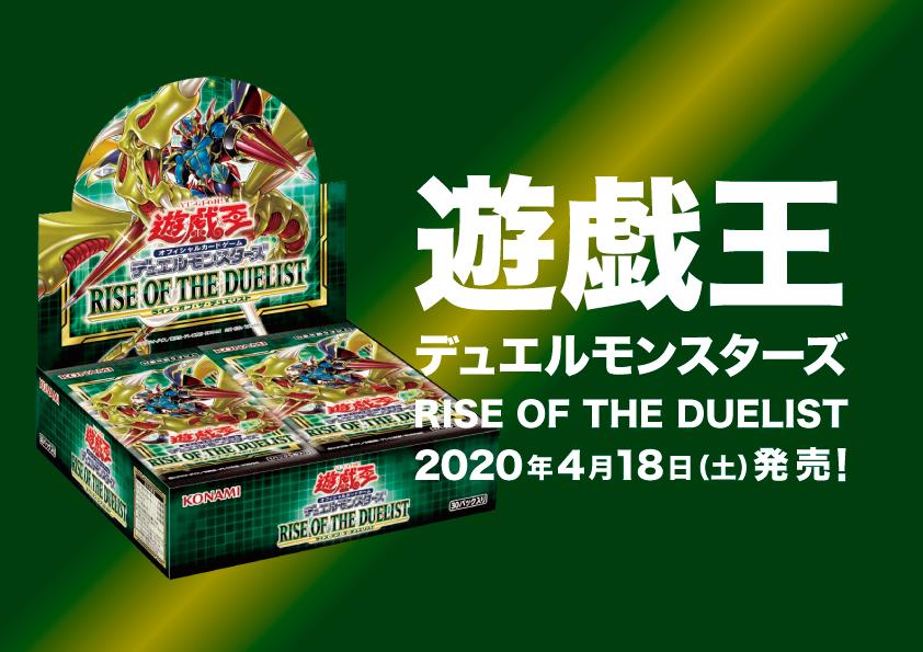 遊戯王 RISE OF THE DUELIST(20200418)