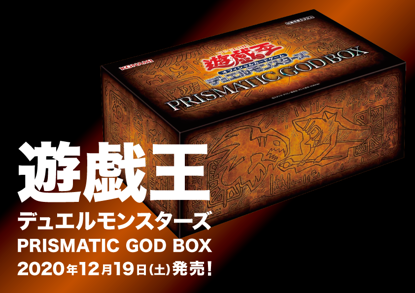 遊戯王 PRISMATIC GOD BOX(20201219)