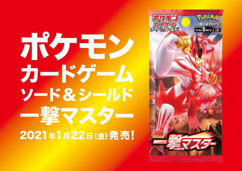 ポケモンカードゲーム 一撃マスター(20210122)