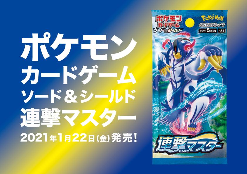 ポケモンカードゲーム 連撃マスター(20210122)
