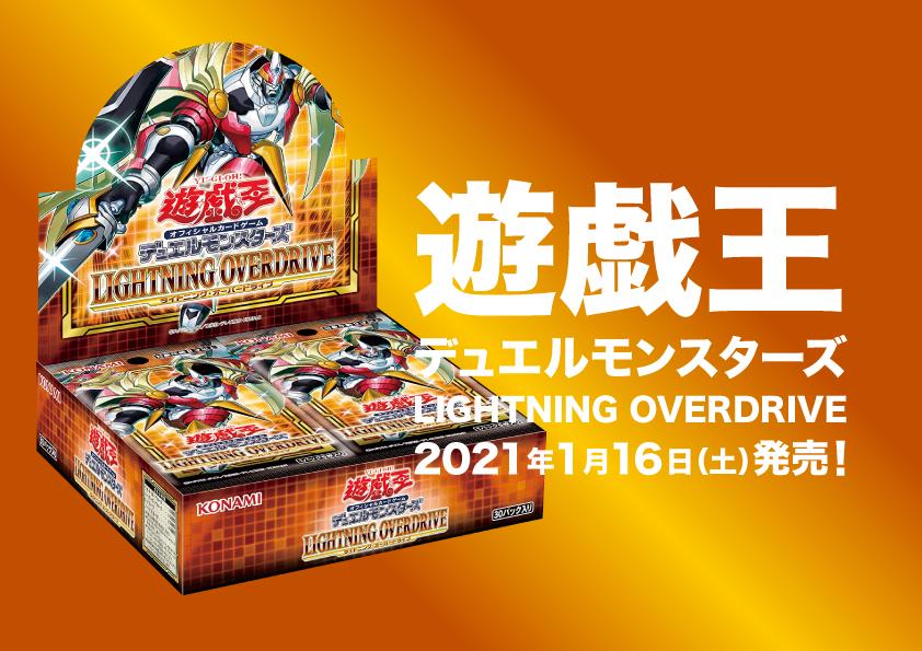遊戯王 LIGHTNING OVERDRIVE(20210116)