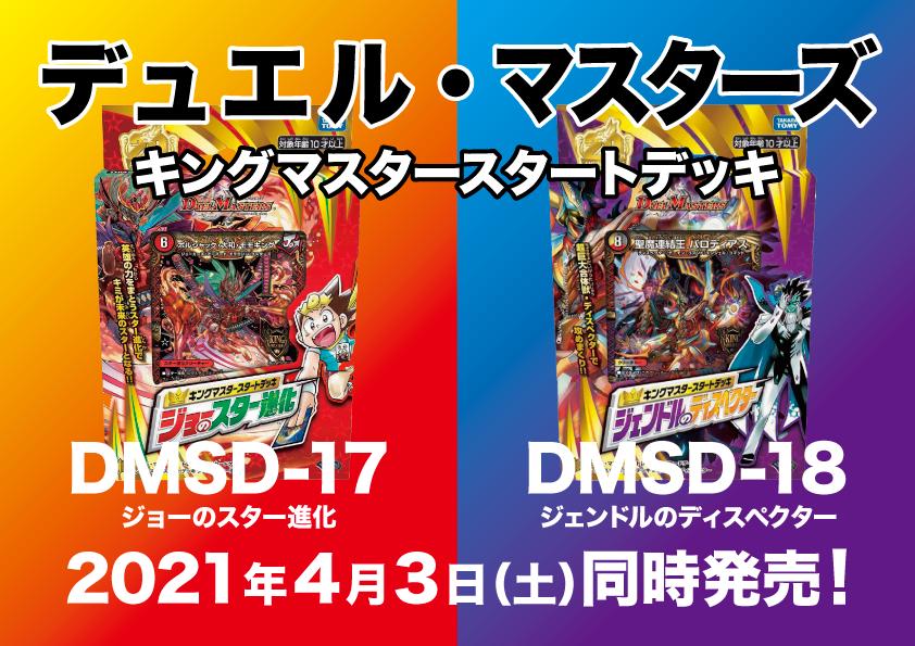 デュエル・マスターズ DMSD-17 & 18(20210403)