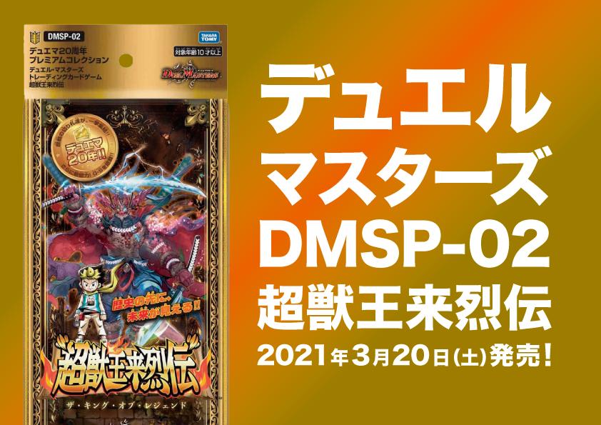 デュエル・マスターズ DMSP-02(20210320)