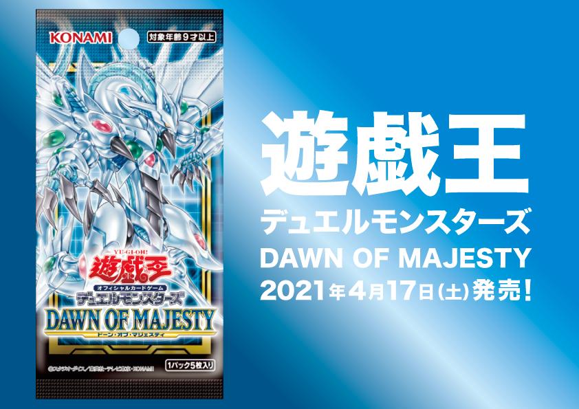 遊戯王 DAWN OF MAJESTY(20210417)