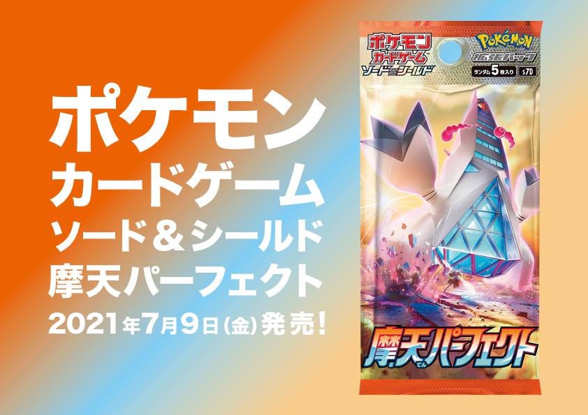 ポケモンカード 摩天パーフェクト(20210709)