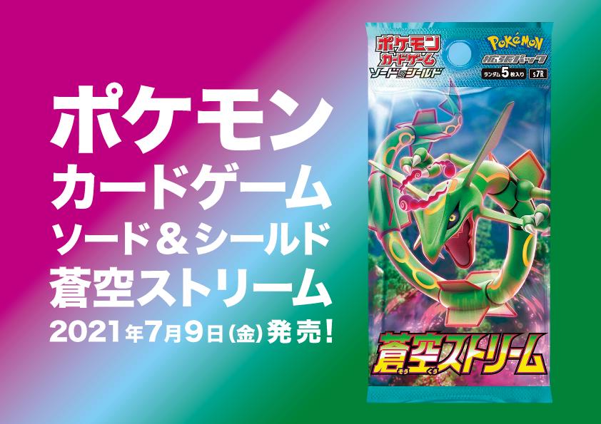 ポケモンカード 蒼空ストリーム(20210709)