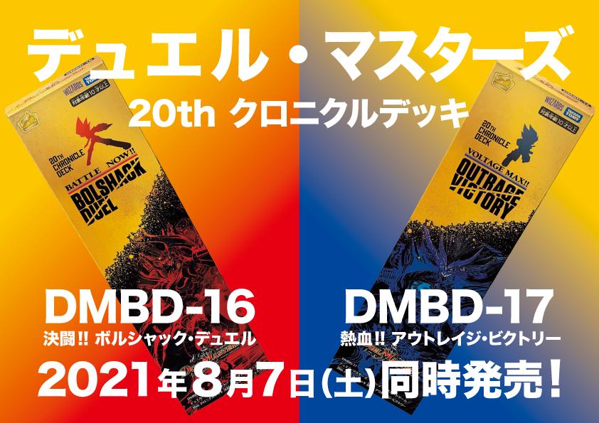 デュエルマスターズ DMBD-16&17(20210807)