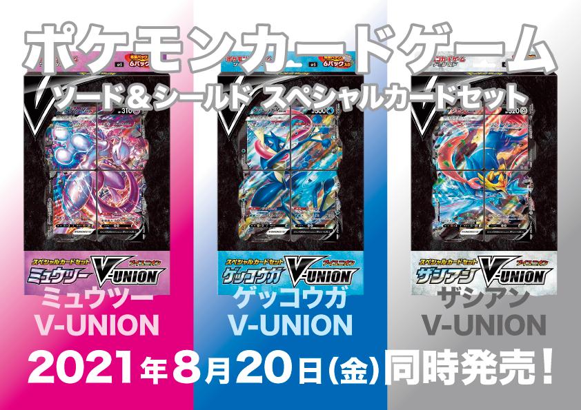 ポケモンカードゲーム Vユニオンデッキx3(20210820)