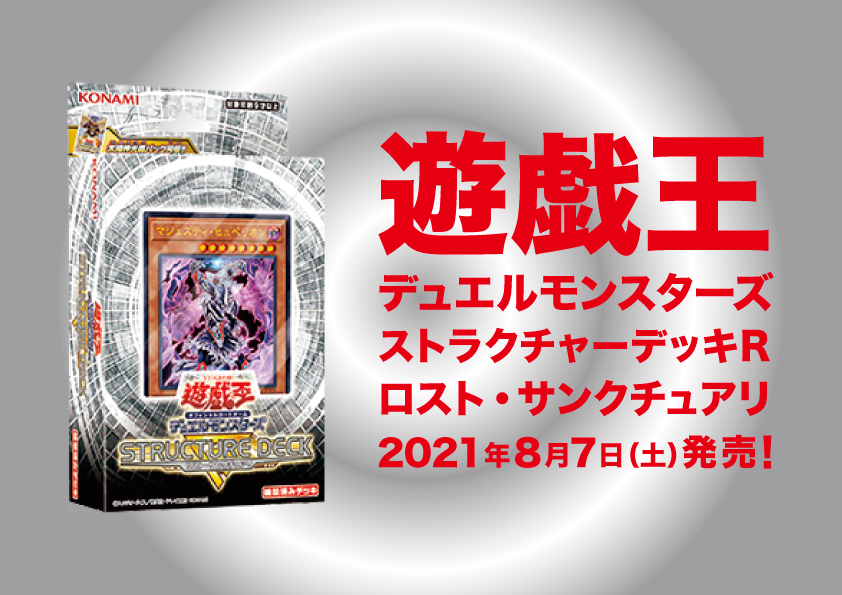 遊戯王 ロスト・サンクチュアリ(20210807)