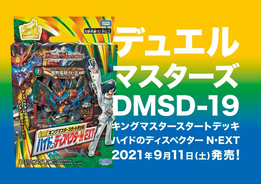 デュエル・マスターズ DMSD-19(20210911)