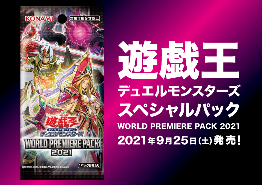 遊戯王 WORLD PREMIERE PACK 2021(20210925)