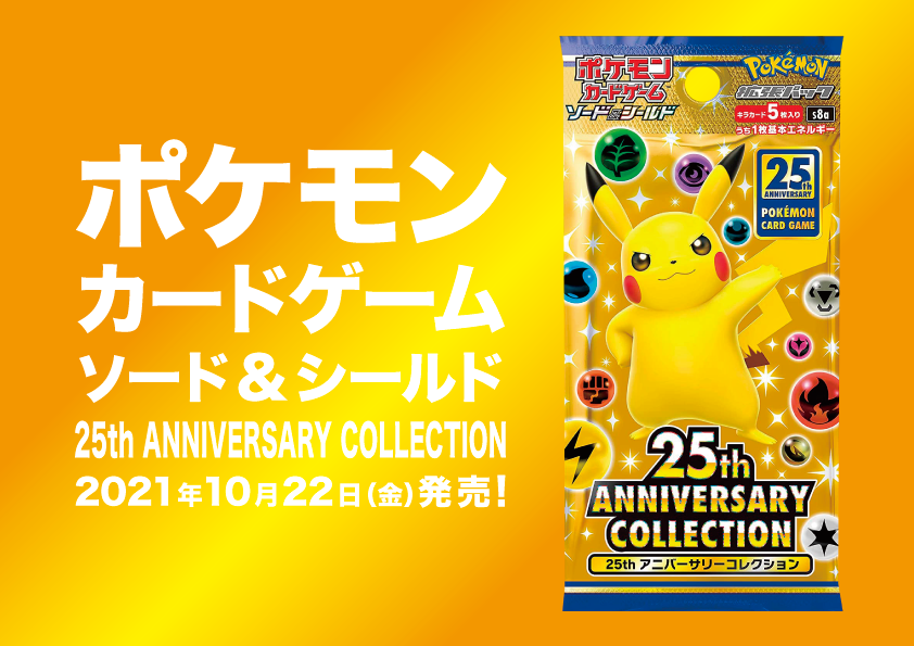 ポケモンカードゲーム 25th ANNIVERSARY COLLECTION(20211022)